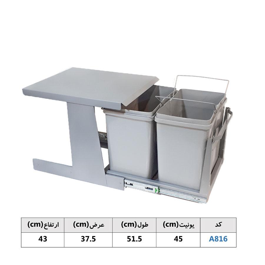 سطل زباله دو مخزنه ریلی A816 | ایمایراق