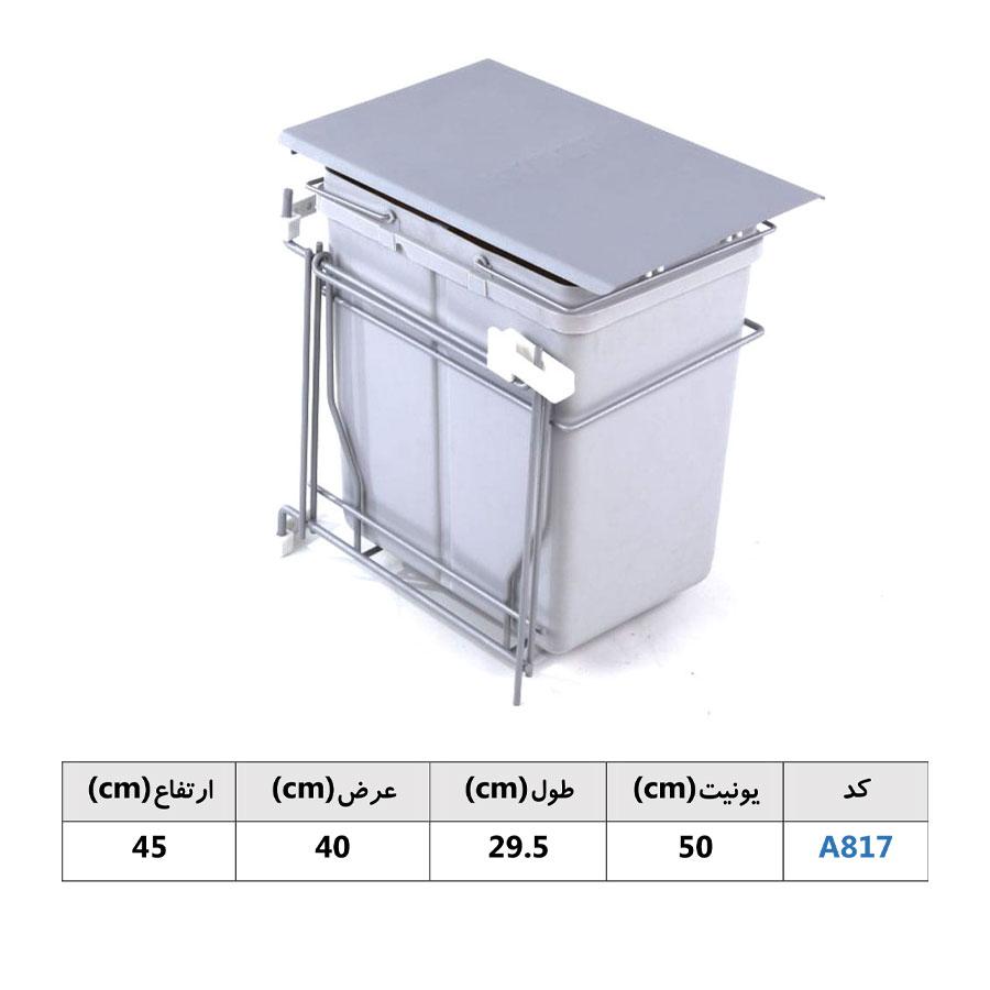 سطل زباله کابینتی 817 آدلان | ایما یراق