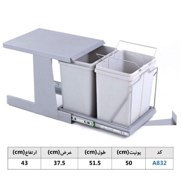ابعاد و تصویر سطل زباله دو مخزنه ریلی A832