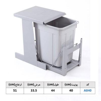 سطل زباله کابینتی 840 آدلان | ایما یراق
