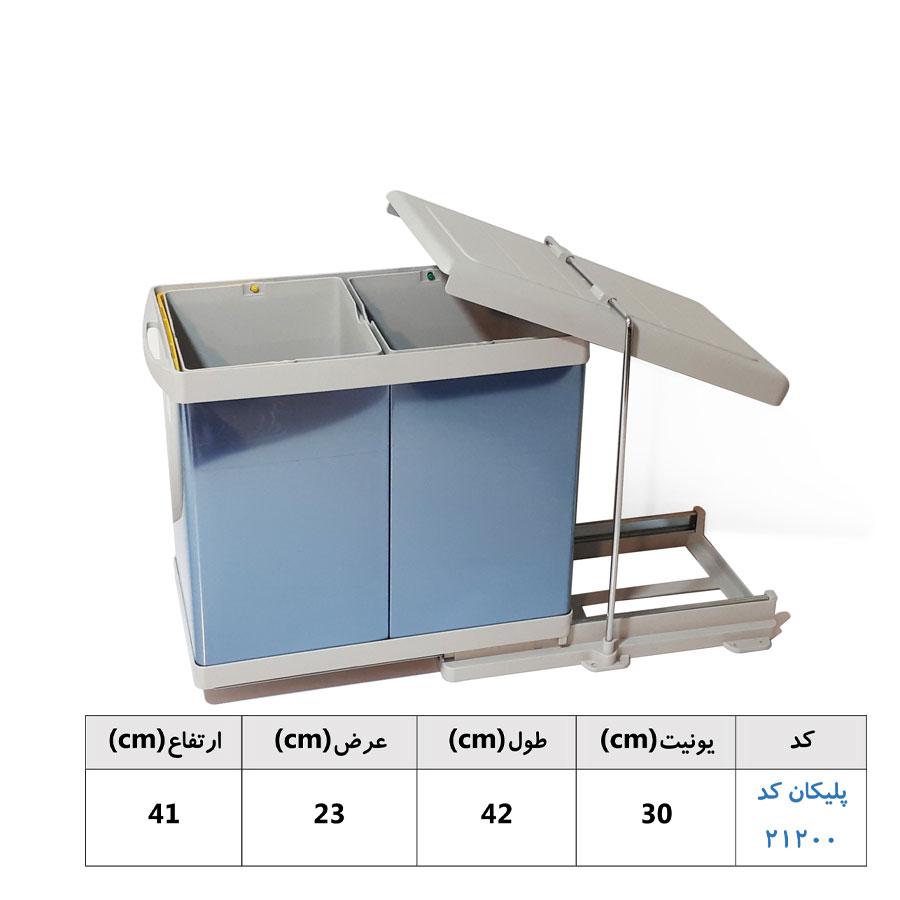 ابعاد سطل زباله دو مخزنه پلیکان| ایمایراق