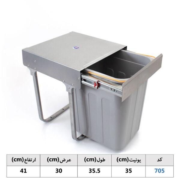 سطل زباله ریلی تک مخزنه متوسط 705-ایما یراق