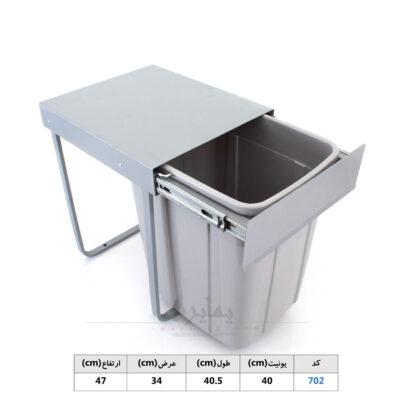 سطل زباله توکار تک مخزنه 40 لیتری درجه 1 آلبا مدل 702-ایما یراق