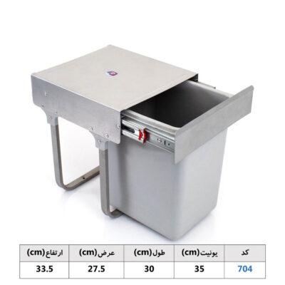 سطل زباله کوچک تک مخزن درجه 1 آلبا مدل 704| ایما یراق