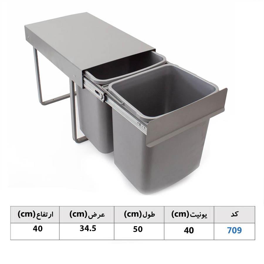 سطل زباله آشپزخانه دو مخزنه 709