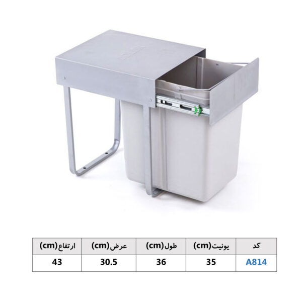 سطل آشغال توکار کابینتی آدلان مدل 814- ایمایراق
